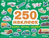 Едем летим плывём : 250 наклеек
