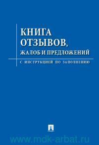 Книга отзывов, жалоб и предложений с инструкцией по заполнению