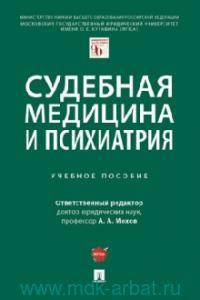 Судебная медицина и психиатрия : учебное пособие