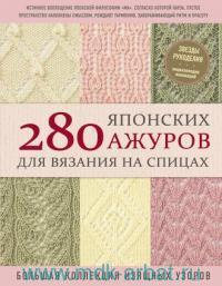 280 японских ажуров для вязания на спицах: большая коллекция изящных узоров