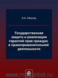 Государственная защита и реализация гарантий прав граждан в правоприменительной деятельности : монография