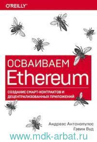 Осваиваем Ethereum : создание смарт-контратов и децентрализованных приложений