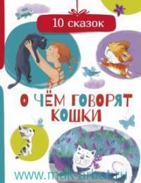 О чем говорят кошки : 10 сказок