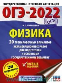 ОГЭ-2022 : Физика : 20 тренировочных вариантов экзаменационных работ для подготовки к основному государственному экзамену