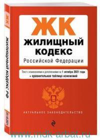 Жилищный кодекс Российский Федерации : текст с изменениями и дополнениями на 1 октября 2021 года + сравнительная таблица изменений