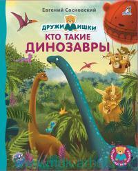 Кто такие динозавры