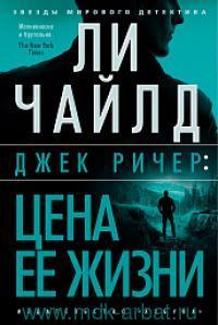 Джек Ричер : Цена ее жизни : роман