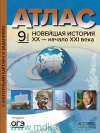 Новейшая история ХХ - начало ХХI века : 9 класс : атлас
