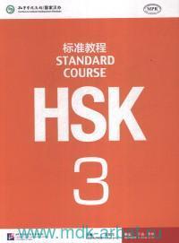 Standard Course HSK 3 : Audio Link