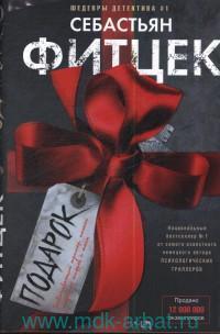 Подарок : роман