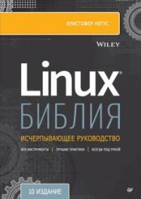Библия Linux : исчерпывающее руководство