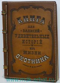 Книга для записей удивительных историй из жизни охотника