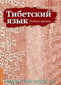Тибетский язык : учебные прописи