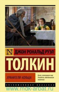 Властелин Колец : трилогия. Т.1. Хранители Кольца