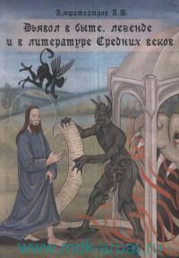 Дьявол в быте, легенде и литературе Средних веков