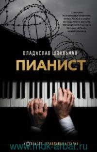 Пианист. Необыкновенная история выживания в Варшаве в 1939-1945 годах