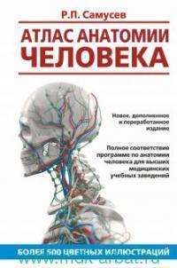 Атлас анатомии человека : учебное пособие для студентов высших медицинских учебных заведений