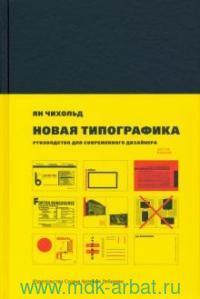 Новая типографика : руководство для современного дизайнера