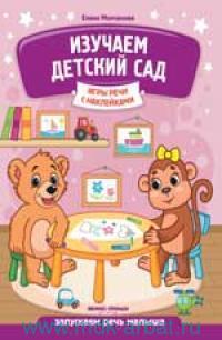 Изучаем детский сад : запускаем речь малыша
