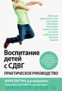 Воспитание детей с СДВГ : практическое руководство