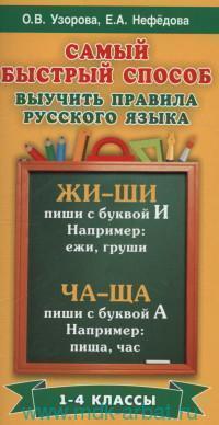 Самый быстрый способ выучить правила русского языка : 1-4-й классы