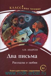 Два письма. Рассказы о любви : книга для чтения с заданиями для изучающих русский язык как иностранный : В2