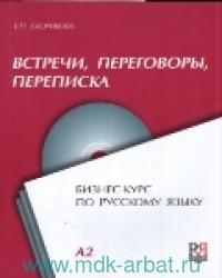 Встречи, переговоры, переписка : бизнес-курс по русскому языку : A2