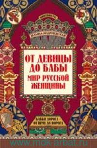 От девицы до бабы : мир русской женщины