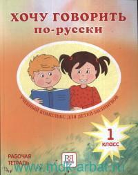 Хочу говорить по-русски : учебный комплекс для учащихся-билингвов русских школ в немецкоговорящих странах : 1-й класс : рабочая тетрадь