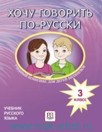 Хочу говорить по-русски : учебный комплекс для учащихся-билингвов русских школ за рубежом : 3-й класс : рабочая тетрадь