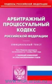 Арбитражный процессуальный кодекс Российский Федерации : официальный текст : текст Кодекса приводится по состоянию на 1 ноября 2021 года. С таблицей изменений и постановлениями суд