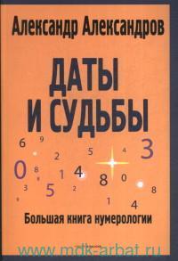 Даты и судьбы. Большая кнга нумерологии. От нумерологии - к цифровому анализу