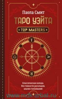 Таро Уэйта. Top Masterrs. Классическая колода. Все токости раскладов, анализ толкований