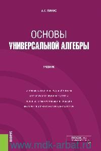 Основы универсальной алгебры : учебник