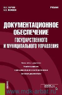 Документационное обеспечение государственного и муниципального управления : учебник