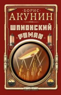 Шпионский роман : роман