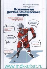 Психология детско-юношеского спорта. Книга для родителей спорсмена и тренеров.