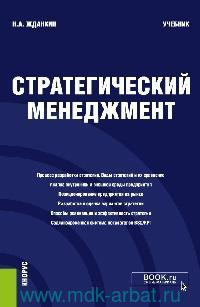 Стратегический менеджмент : учебник