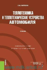 Теплотехника и теплотехнические устройства автомобиля : учебник