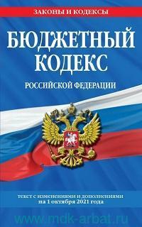Бюджетный кодекс Российской Федерации : текст с изменениями и дополнениями на 1 октября 2021 год