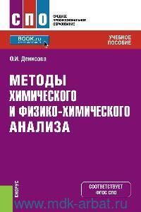 Методы химического и физико-химического анализа : учебное пособие (ФГОС СПО)