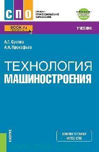 Технология машиностроения + eПриложение : дополнительные материалы : учебник (ФГОС СПО)