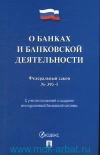 О банках и банковской деятельности : Федеральный закон №395-I : с учетом положений о создании многоуровневой банковской системы