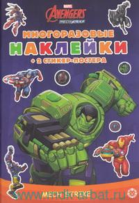 Развивающая книжка с многоразовыми наклейками и стикер-постером № МНСП 2103 («Marvel`s Avengers : Mech Strike»)