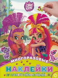 Развивающая книжка с многоразовыми наклейками и постером № МНП 2108 («Cave Club»)
