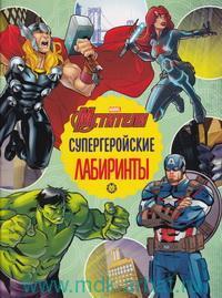 Лабиринты. Супергеройские лабиринты. Мстители