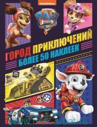 Занималка для малышей № ЗМ 2105 («Щенячий патруль The Movie»)