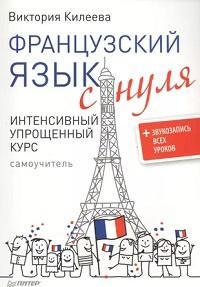 Французский язык с нуля : интенсивный упрощенный курс + Звукозапись всех уроков : самоучитель