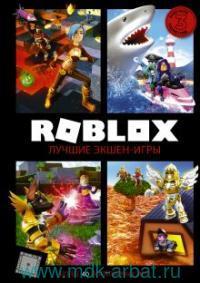 Roblox. Лучшие экшен-игры : комиксы