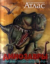 Динозавры : иллюстрированный атлас